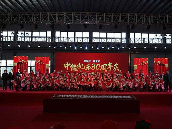 The 30th anniversary celebration of Zhongneng Vehicle Group